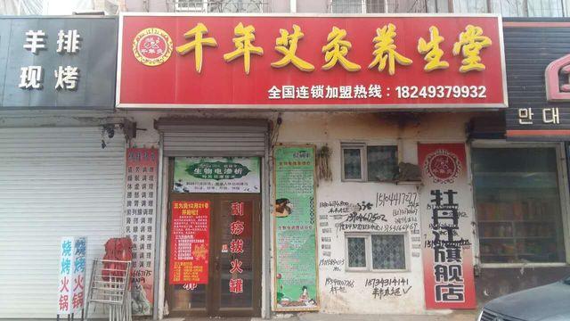 千年艾灸养生堂(无分店)