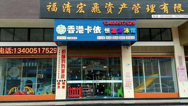 香港卡依恒温游泳馆(海口镇店)