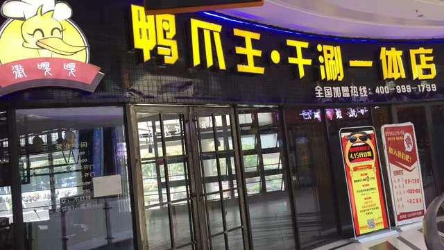 鸭爪王·干涮一体店(名邦广场店)