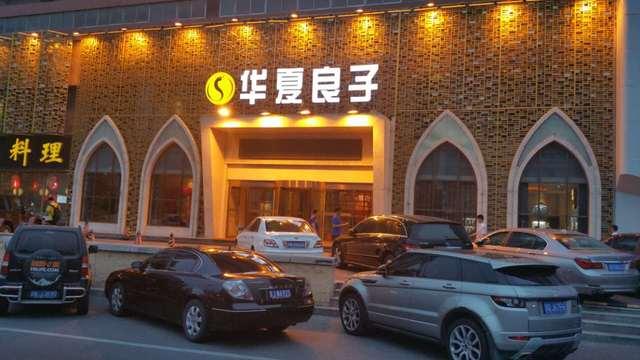 华夏良子(枣庄光明路店)