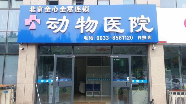 北京全心全意连锁动物医院(日照店)