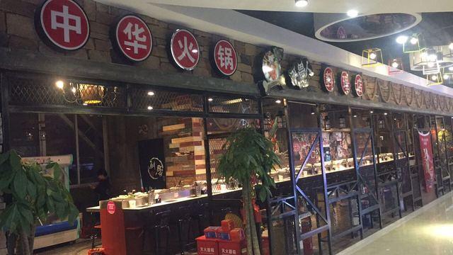 半兽人料理火锅店(七星店)