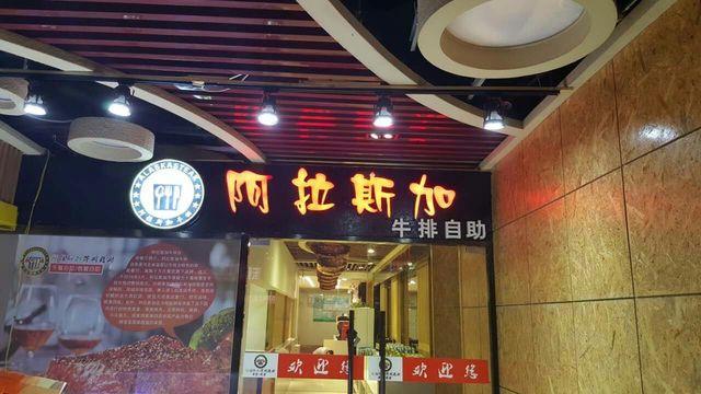 阿拉斯加牛排自助(东购店)