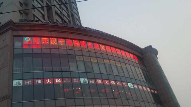北京汉宁苑海鲜自助火锅烤肉美食中心