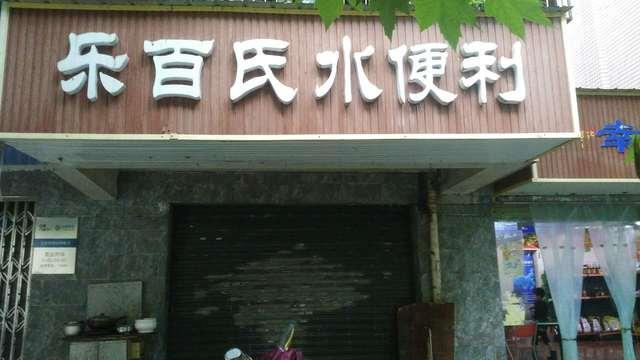 乐百氏水便利(东风路工商巷店)