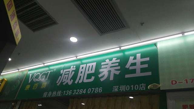 康百精减肥养生国际连锁(燕南店)