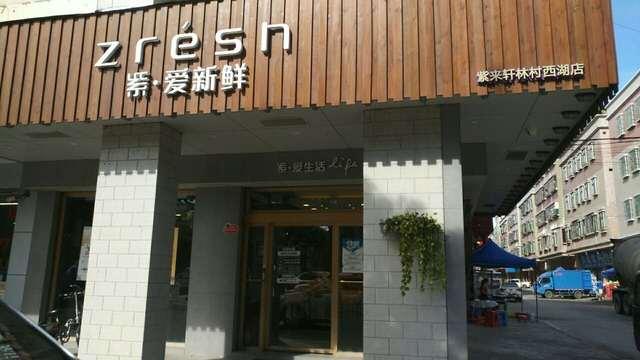 紫来轩(西湖店)
