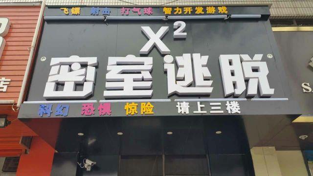 X²密室逃脱