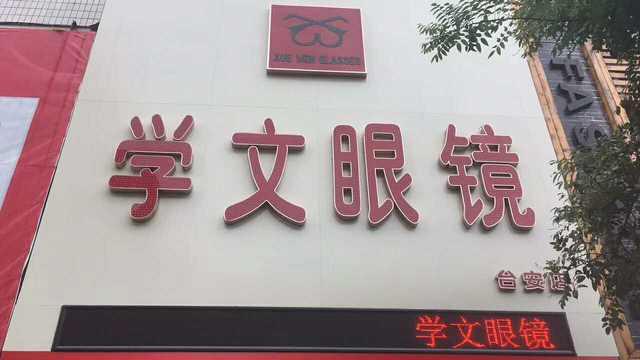 学文眼镜店