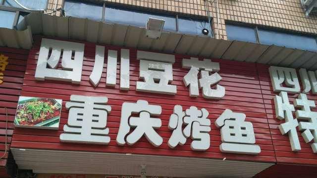 四川豆花重庆烤鱼