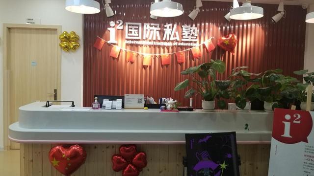 i2国际私塾(珠江新城校区店)