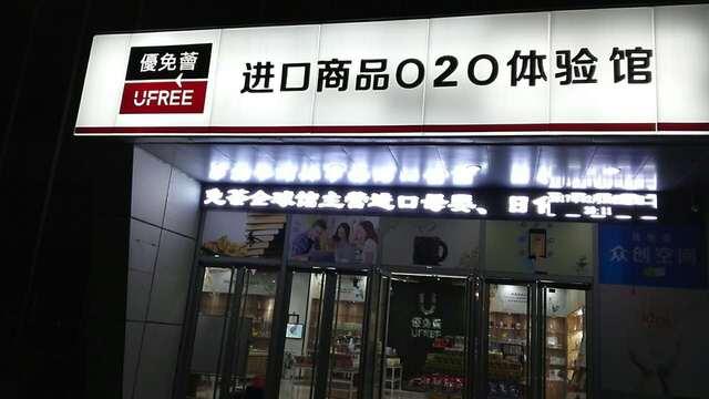 优免荟进口商品O2O体验馆