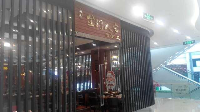 金门人家台湾菜(印象城店)