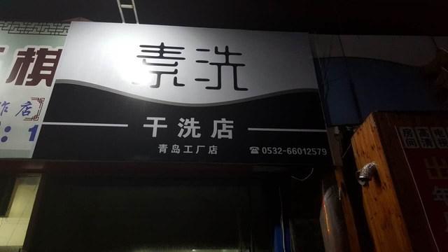素洗干洗(邱县路店)