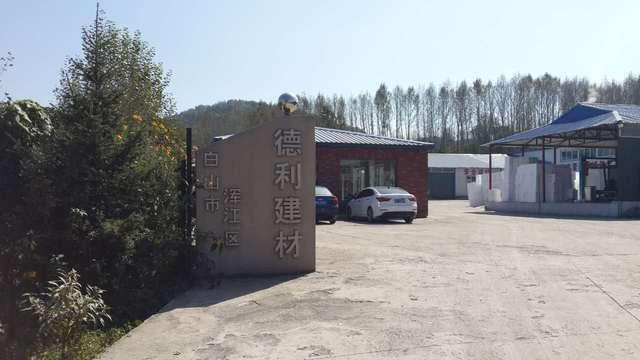 德利建材厂
