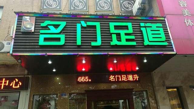 名门足道茶楼(江宁店)