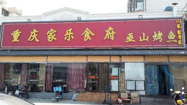 重庆家乐食府巫山烤鱼(焦王庄店)