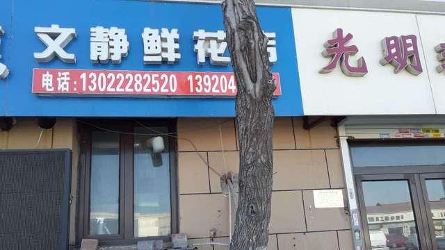 文静鲜花店