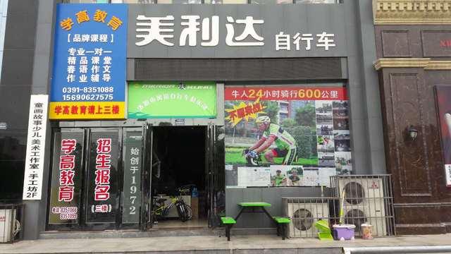 美利达自行车旗舰店