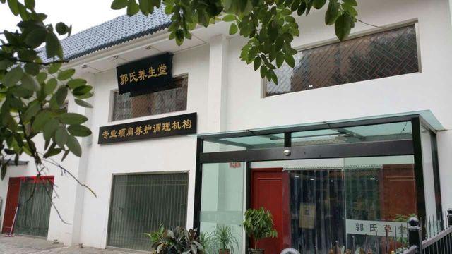 郭氏草堂(亚运村店)