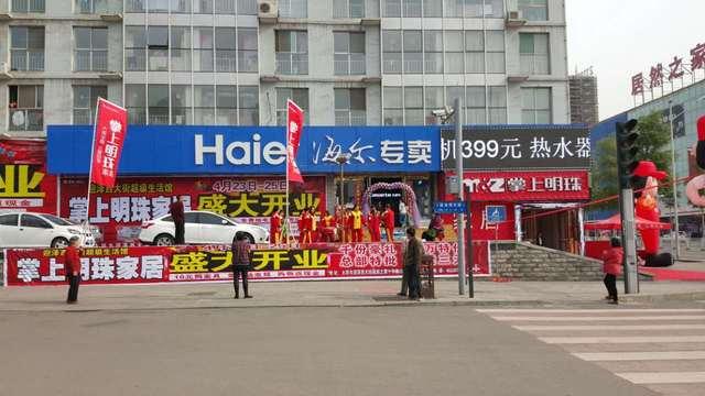 海尔家电家具专卖店