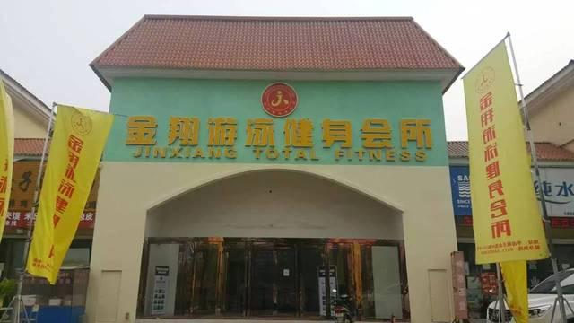 金翔游泳健身会所