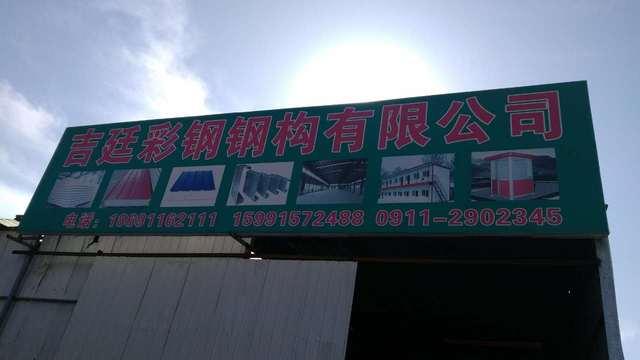 吉廷彩钢钢构有限公司
