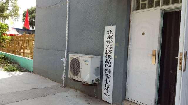 北京华兴盛果品产销专业合作社