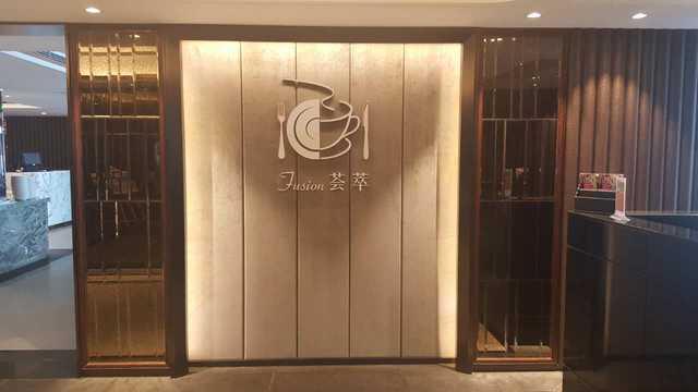 子悦康年酒店荟萃西餐厅