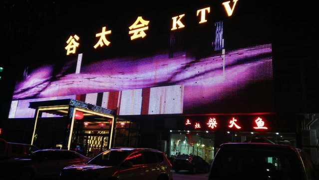 谷太会KTV