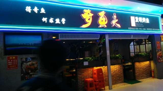 奇鱼夫(大学城店)