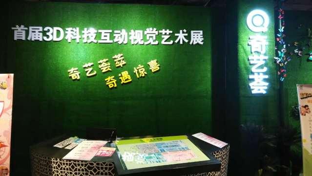 奇艺荟-首届3D科技互动视觉艺术展览