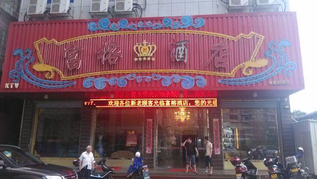 富榕酒店KTV