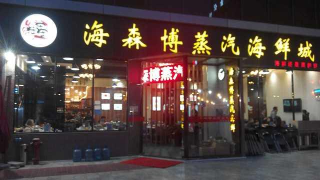 海森博蒸汽海鲜城(桥南店)