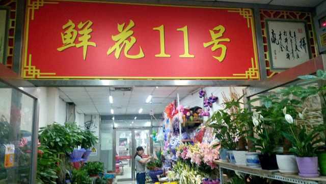 北京鲜花十一号