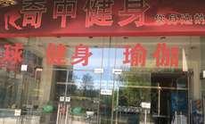 奇中健身俱乐部陶艺体验套餐
