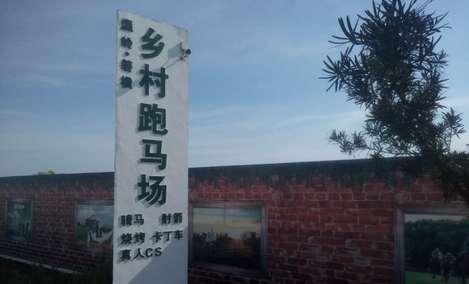 温岭市箬横乡村跑马场