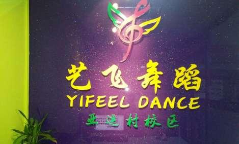 艺飞儿舞蹈(亚运村店)
