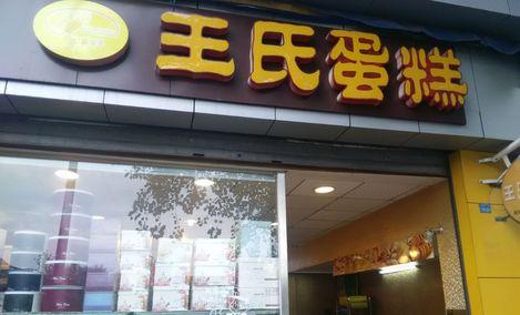 王氏蛋糕店