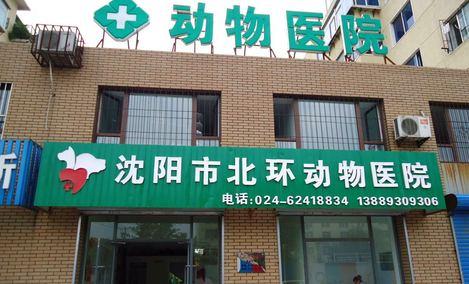 北环动物医院