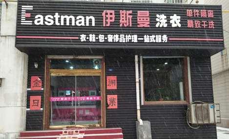 伊斯曼洗衣店