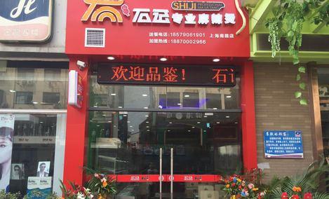 石记专业麻辣烫(上海南路店)