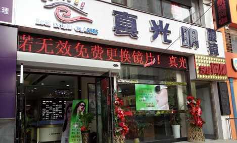 济楚眼镜馆(华南总店)
