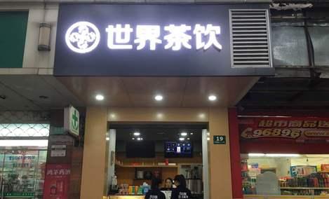 世界茶饮(石龙路店)