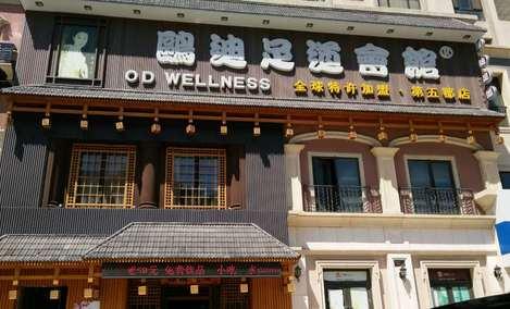 鸥迪足道(第五郡店)