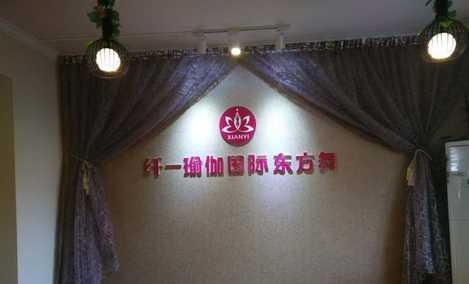 纤一瑜伽国际东方舞
