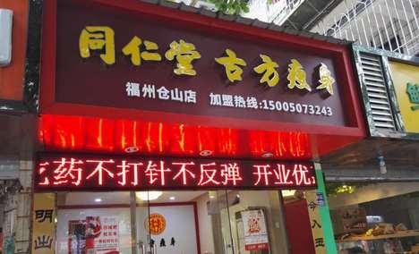 同仁堂古方瘦身(仓山步行街店)
