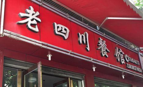 巫山老四川餐馆