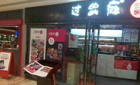 煌太极御品焖锅(河东爱琴海店)