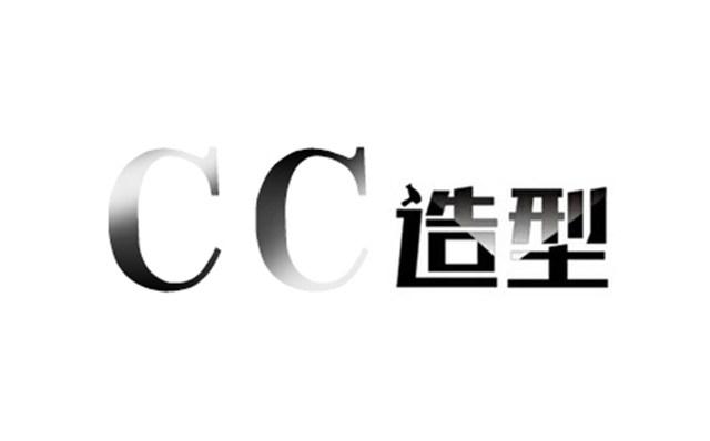 CC造型(万达店)
